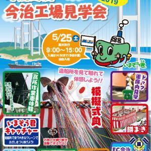 バリシップ2019☆今治造船工場見学会は5.25(土)っペラ!
