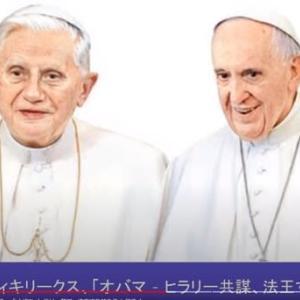 ローマ教皇入れ替え画像と米国証拠書類のリンク
