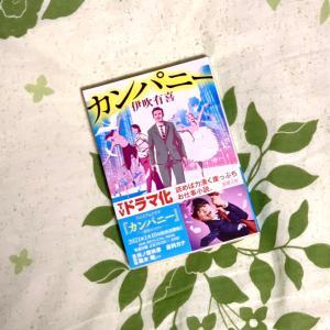 バレエドラマ『カンパニー』