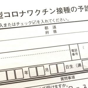 歯医者さんとワクチン接種((((;゚Д゚)))))))