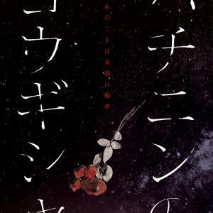 國枝大介出演情報/12月【劇団スタートダッシュ】
