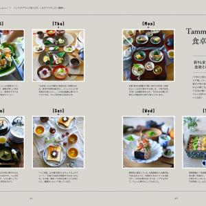 KADOKAWA おいしい器の使い方