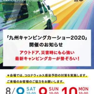 九州キャンピングカーショー2020