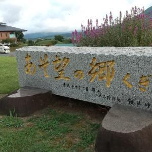 RVパークの紹介 No3 熊本・道の駅「あそ望の郷くぎの」