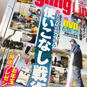 ★アングリングファン!!★