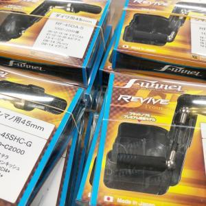 ★ファンネル45mm 新製品BINOも!★