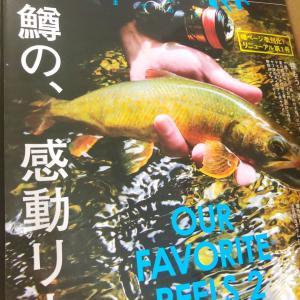 ★鱒の森!★
