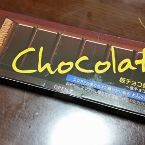 板チョコアイス♪