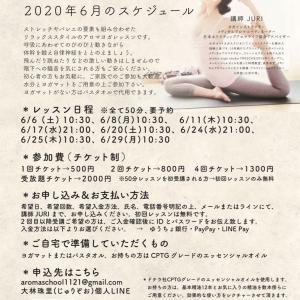 オンラインヨガレッスンのお知らせ