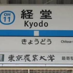 駅名の不思議 小田急線に「経堂 (東京農業大学最寄駅)」爆誕wの件