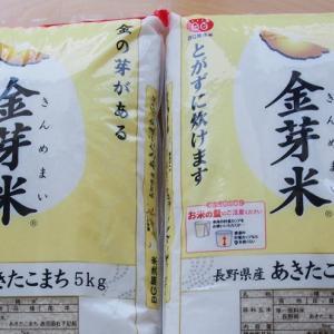 手軽に「免疫ビタミン」を摂取するなら、やっぱり金芽米が続けやすい。