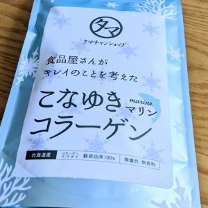 北海道産100%のマリンコラーゲンの方をリピすることになりました。