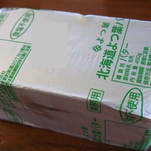 """あの""""よつ葉バター""""が・・個数制限なしで600円台で手に入りました。"""
