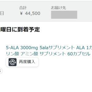 5-ALAのまとめ買いをしました。
