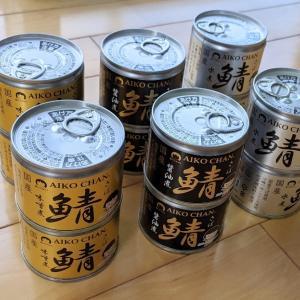 """晩ご飯にも備蓄にもなる""""おいしいサバ缶""""が便利ですよ。"""
