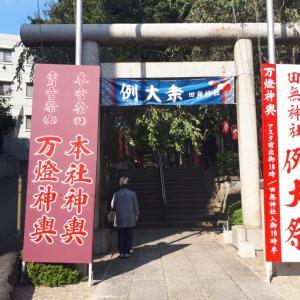 10月の朔日詣りは田無神社