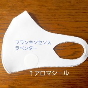アロマシールをマスクにペタッとな