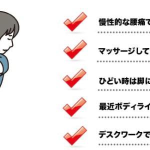 腰痛危険信号