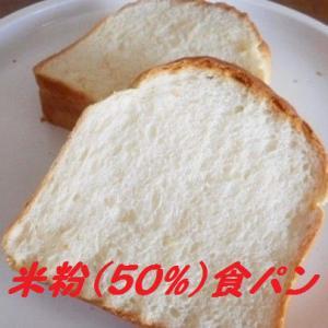 米粉食パン(50%)