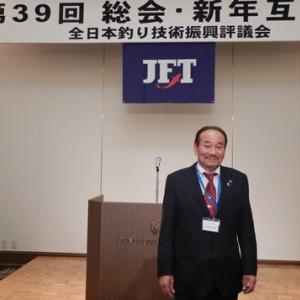 JFT総会.新年・新年互礼会