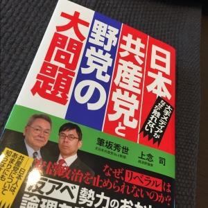 日本共産党と野党の大問題