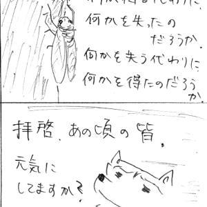 2019年8月の犬次郎