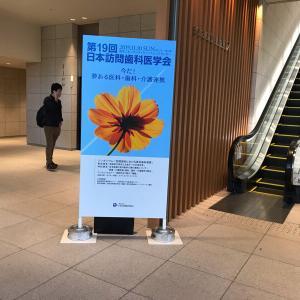 日本訪問歯科医学会