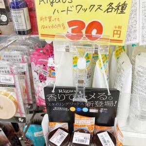 【購入品】まさかの価格!安すぎてビックリ!