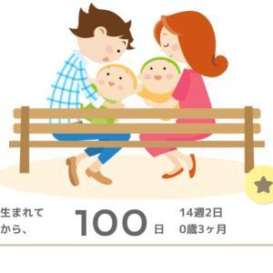 【双子】生後100日♡