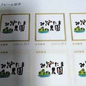 みずたま農園オリジナル切手~!!!