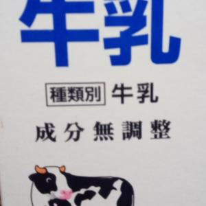四国明治牛乳