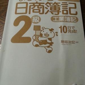 簿記2級 勉強開始