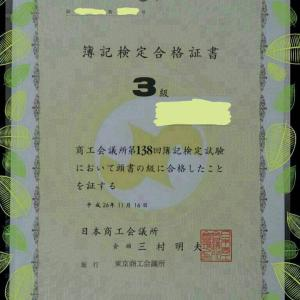 簿記検定3級