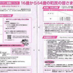 軽井沢での新型コロナワクチン接種