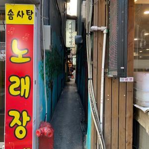 路地裏のレトロな隠れ家カフェ「コーヒー韓薬房(コピハニャッパン)」