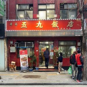 乙支路3街(ウルチロサムガ)老舗中華料理店「五九飯店(オグバンジョン)」