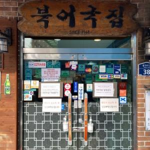 プゴク(干し鱈スープ)の老舗店「武橋洞(ムギョドン)プゴグッチッ」