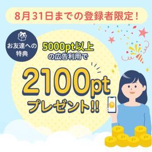 ハピタス友達紹で2100円ゲットのチャンス!