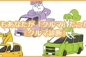 【車】車に乗った時の性格
