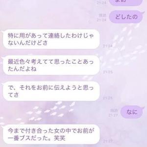 【雑記】元彼からのLINE