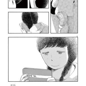 【家】独身女性の一軒家・マンション購入 漫画