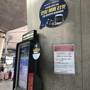 仁川空港からリムジンバスの乗り方