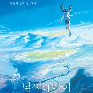 韓国で上映中の『天気の子』