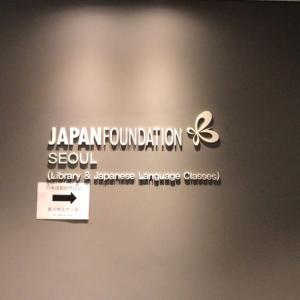 国際交流基金の図書室へ・・・