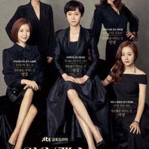 平成の終わりにドハマりしてしまった韓国ドラマ『SKYキャッスル』