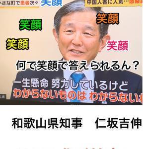 此の有事に満面の笑みで会見の和歌山県知事・仁坂吉伸