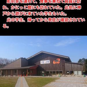 緊急事態宣言が日本全国対象と鳥取県のコロナ隠し!