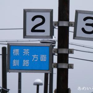 道東一周編(18)・ましゅう駅~帰路へ