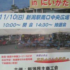 ◎11月10日(日)新潟民商の商工フェア♪ 10時~14時半 美味しい!楽しい!
