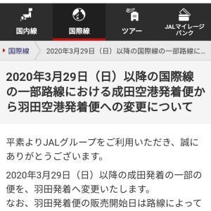 JAL 羽田便の新規開設♪
